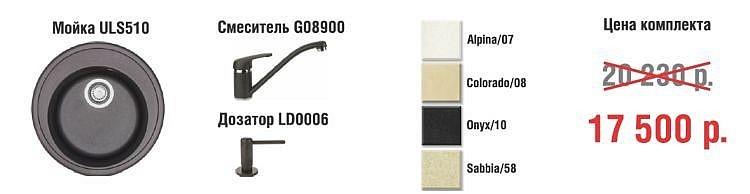 Мойка ULS510 + Смеситель G08900 + Дозатор LD0006 : цвета (Alpina/07, Colorado/08, Onyx/10, Sabbia/58) - цена комплекта 17500 рублей