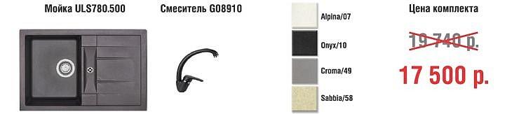 Мойка ULS780.500 + Смеситель G08910 : цвета (Alpina/07, Onyx/10, Chroma/49, Sabbia/58) - цена комплекта 17500 рублей