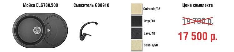 Мойка ELG780.500 + Смеситель G08910 : цвета (Colorado/08, Onyx/10, Lava/40, Sabbia/58) - цена комплекта 17500 рублей