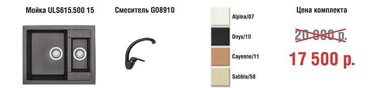 Мойка ULS615.500 15 + Смеситель G08910 : цвета (Alpina/07, Onyx/10, Cayenne/11, Sabbia/58) - цена комплекта 17500 рублей