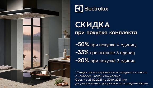 Акция Electrolux- скидка до 50% на комплект