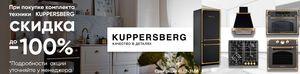 Акция KUPPERSBERG - четвертый прибор в подарок