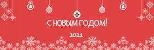С Наступающим Новым Годом - 2021!!!