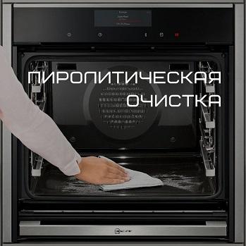 Пиролиз или пиролитическая очистка