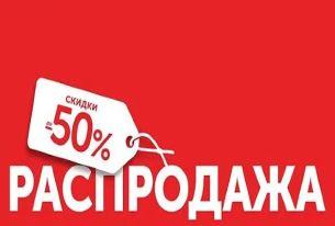 Распродажа витринных образцов на ул. Тимирязева