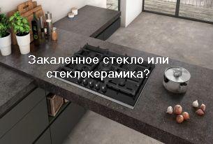 Закаленное стекло или стеклокерамика? Что выбрать?