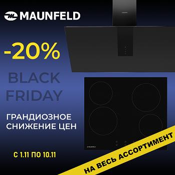 Черная пятница от Maunfeld