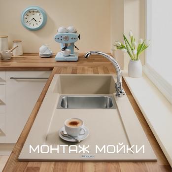 Монтаж мойки