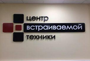 Открытие магазина ЦВТ в Кирове!