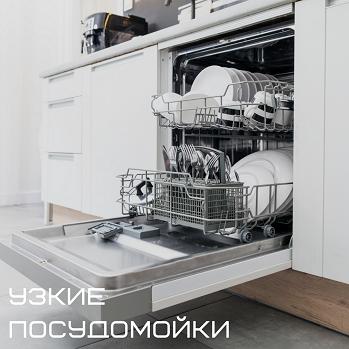 Сравнение узких посудомоечных машин