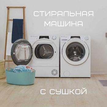 Стиральные машины с сушкой 2 в 1 или стиральная и сушильная машина по отдельности?