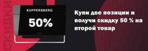 Акция Kuppersberg - скидка 50% на вторую позицию - Центр встраиваемой техники