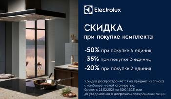 Акция Electrolux- скидка до 50% на комплект - Центр Встраиваемой Техники