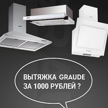 Вытяжка за 1000 рублей - Акция от бренда Graude