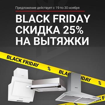 Black Friday - Скидка 25% на вытяжки Graude