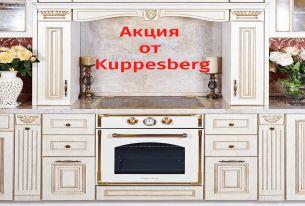 АКЦИЯ от бренда «KUPPERSBERG»