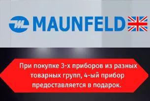 Акция Maunfeld 3=4