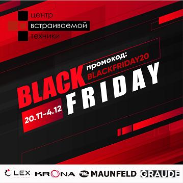 Black Friday 2020: Скидки 15% - Черная Пятница в ЦВТ