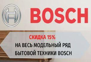 Скидка 15% на бытовую технику бренда BOSCH