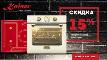 Акция Kaiser - скидка 15% на комплект - Центр Встраиваемой Техники