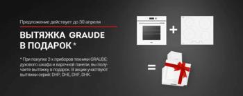 Акция GRAUDE - вытяжка в подарок - Центр Встраиваемой Техники