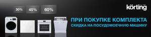 Акция Korting - Скидка на посудомоечную машину - Центр встраиваемой техники