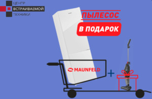 Акция Maunfeld - Пылесос в подарок - Центр встраиваемой техники