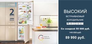 Акция Liebherr - Скидка на холодильник - Центр встраиваемой техники