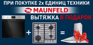 Акция MAUNFELD - Вытяжка в подарок - Центр встраиваемой техники