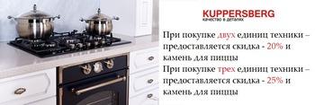 Акция Kuppersberg - скидка до 25% на комплект - Центр Встраиваемой Техники