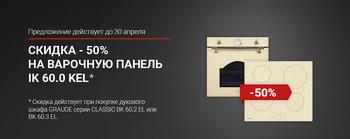 Акция Graude - 50% на варочную панель - Центр встраиваемой техники