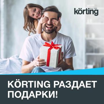 Акция Korting - скидка на комплект - Центр Встраиваемой Техники