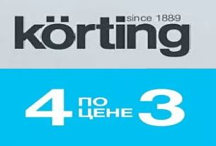 Акция 3=4 от бренда Korting