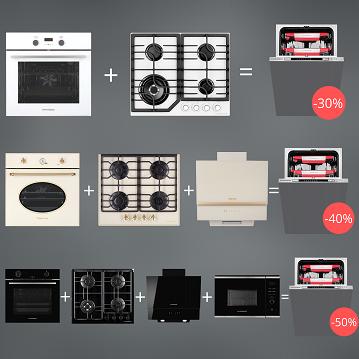Скидка до 50% на посудомоечную машину при покупке комплекта - Акция от бренда Kuppersberg